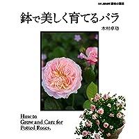 鉢で美しく育てるバラ (別冊NHK趣味の園芸)