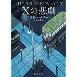 Xの悲劇【新訳版】 (創元推理文庫)