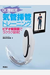 Dr.讃岐流気管挿管トレーニング ビデオ喉頭鏡でラクラク習得! Kindle版