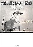 地に這うものの記録 (文春e-book)