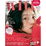 with (ウィズ) 2021年 11月号 [雑誌]
