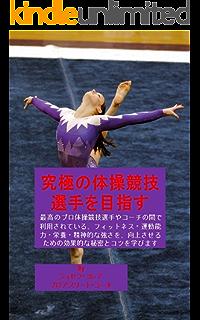 Amazon.co.jp: 男子体操競技学習指導書(上) eBook: Hisayoshi ...