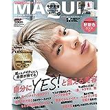 MAQUIA(マキア)2021年9月号増刊 付録なし版 (MAQUIA増刊)