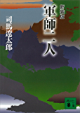 新装版 軍師二人 (講談社文庫)