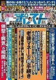 週刊ポスト 2019年 6/21 号 [雑誌]