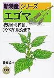 エゴマ―栽培から搾油、食べ方、販売まで (新特産シリーズ)
