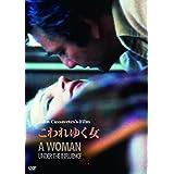 こわれゆく女 2014年HDリマスター版 [DVD]