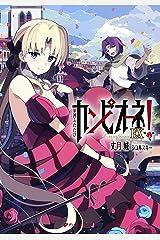 カンピオーネEX! 軍神ふたたび カンピオーネ! (ダッシュエックス文庫DIGITAL) Kindle版