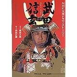武田信玄 NHK 大河ドラマ・ストーリー 原作・新田次郎 (1988年)