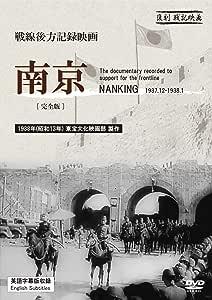 戦線後方記録映画 南京(完全版)[DVD]
