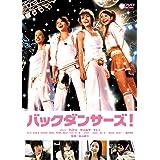 バックダンサーズ! [DVD]