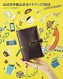 ほぼ日手帳公式ガイドブック2015 LIFEのBOOK