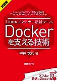 <試読版>Linuxコンテナー最新ツール Dockerを支える技術(日経BP Next ICT選書) 日経Linux技術…