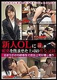 新人OLに媚薬を飲ませた上司の性交記録 vol.01/プレステージ [DVD]