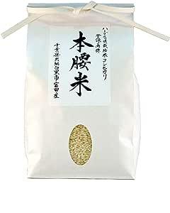 本腰米(白) (1kg)