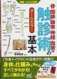 運動・からだ図解 骨・関節・靱帯・神経・血管の触診術の基本