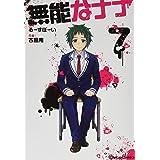 無能なナナ(7) (ガンガンコミックス)