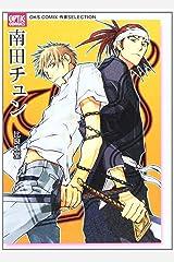 南田チュン―比良坂堂 (OPTiC COMICS 20 OKS COMIX作家SELECTIO) コミック