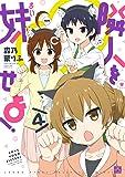 隣人を妹せよ!  (4) (4コマKINGSぱれっとコミックス)