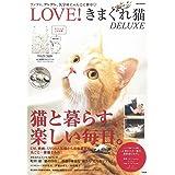 LOVE! きまぐれ猫 DELUXE (e-MOOK)