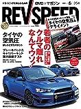 REV SPEED - レブスピード - 2020年 6月号  354号  【特別付録DVD】