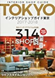インテリアショップガイド東京2017-2018 (NEKO MOOK)