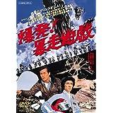 爆発!暴走遊戯 [DVD]
