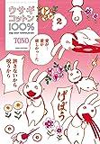 ウサギコットン100% 2 (楽園コミックス)