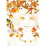 金色のマビノギオン ―アーサー王の妹姫― 4 金色のマビノギオン―アーサー王の妹姫― (花とゆめコミックススペシャル)