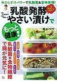 乳酸発酵やさい漬けでもっと健康! (TJMOOK)