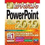 今すぐ使えるかんたん PowerPoint 2019 (今すぐ使えるかんたんシリーズ)