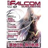 月刊ファルコムマガジン vol.107 (ファルコムBOOKS)