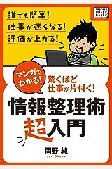 マンガでわかる! 情報整理術 〈超入門〉 岡野純のマンガでわかる仕事術 (impress QuickBooks) Kindle版