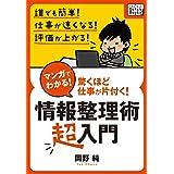 マンガでわかる! 情報整理術 〈超入門〉 岡野純のマンガでわかる仕事術 (impress QuickBooks)