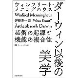 ダーウィン以後の美学: 芸術の起源と機能の複合性 (叢書・ウニベルシタス)