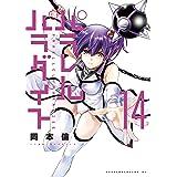 パラレルパラダイス(14) (ヤングマガジンコミックス)