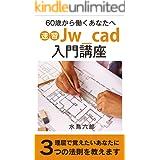 速習Jw_cad入門講座: 3つの法則で、Jw_cadをマスターするコツを伝えます (入門書)