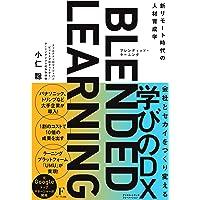 ブレンディッド・ラーニング~新リモート時代の人材育成学