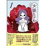 【Amazon.co.jp 限定】AV女優ちゃん1(特典:描き下ろし限定エピソード データ配信)