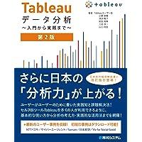 Tableauデータ分析 ~入門から実践まで~ 第2版