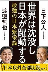 世界は沈没し日本が躍動する Kindle版
