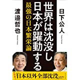 世界は沈没し日本が躍動する