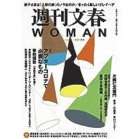 週刊文春WOMAN vol.11 (2021年 秋号) (文春MOOK)
