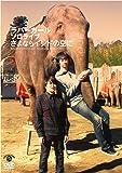ソロライブ「さよならインドの空に」 [DVD]