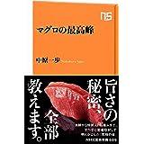 マグロの最高峰 (NHK出版新書)