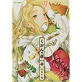 くおんの森 6 (リュウコミックス)
