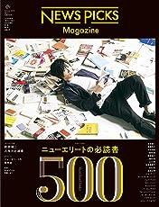 NewsPicks Magazine vol.2 Autumn 2018[雑誌]