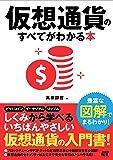 仮想通貨のすべてがわかる本
