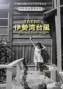 それぞれの伊勢湾台風-証言に知る その日 その夜-[DVD]