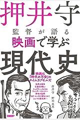 押井守監督が語る映画で学ぶ現代史 Kindle版